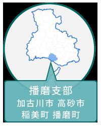 会 書士 兵庫 司法 県