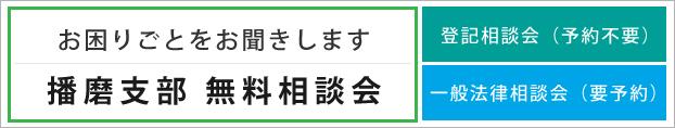 兵庫県司法書士会播磨支部 無料相談会のおしらせ