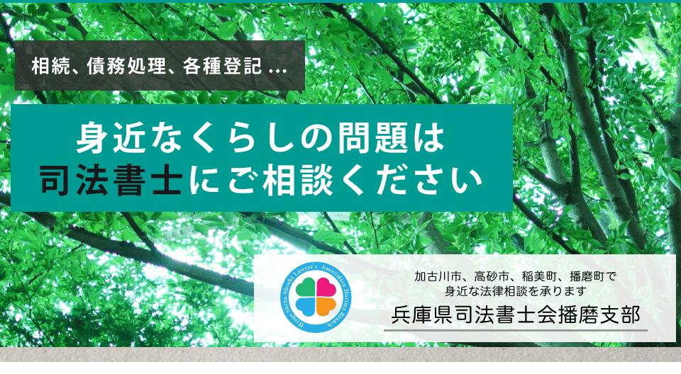 身近な法律問題でお力になります|兵庫県司法書士播磨支部 公式ホームページ